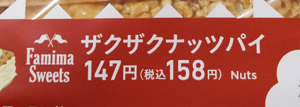 ザクザクナッツパイ値段