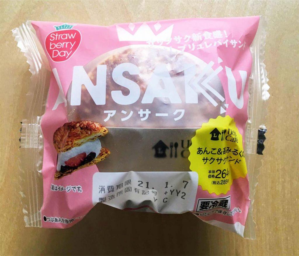 あんこ&苺みるくのサクサクサンドパッケージ