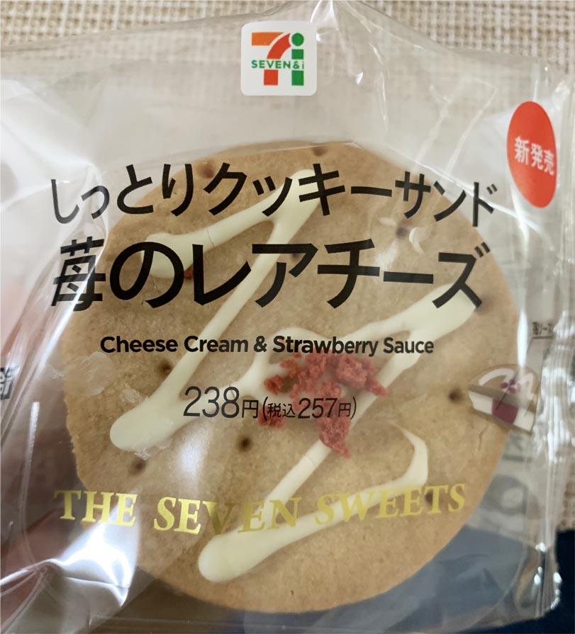 しっとりクッキーサンド苺のレアチーズパッケージ