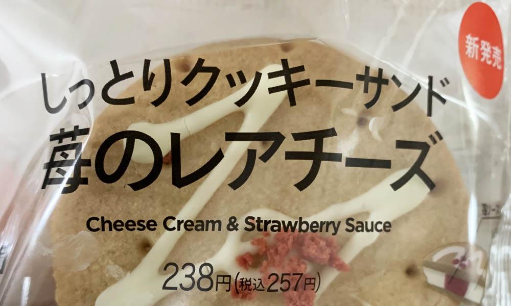 しっとりクッキーサンド苺のレアチーズアップ