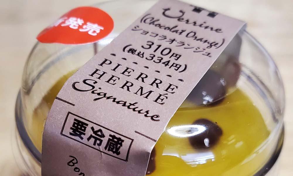 ピエール・エルメ シグネチャー・カップケーキ ショコラオランジェアップ