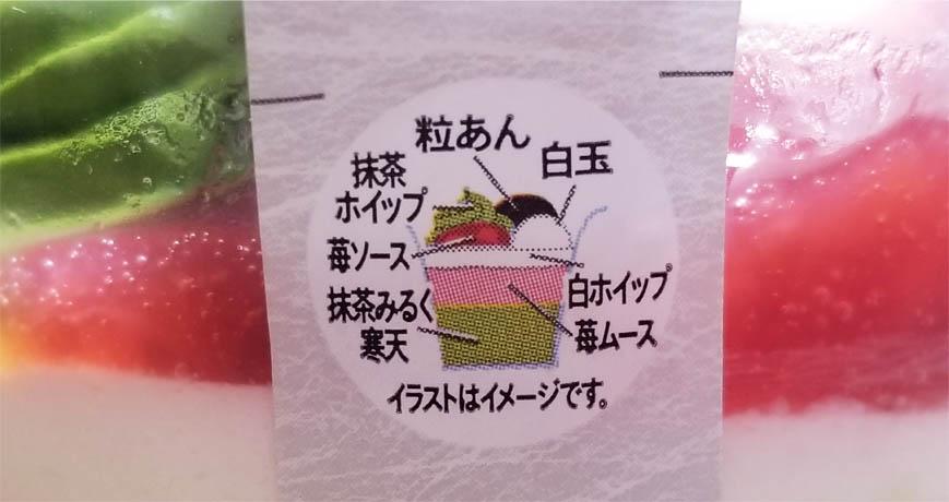 宇治抹茶と苺のパフェ内容
