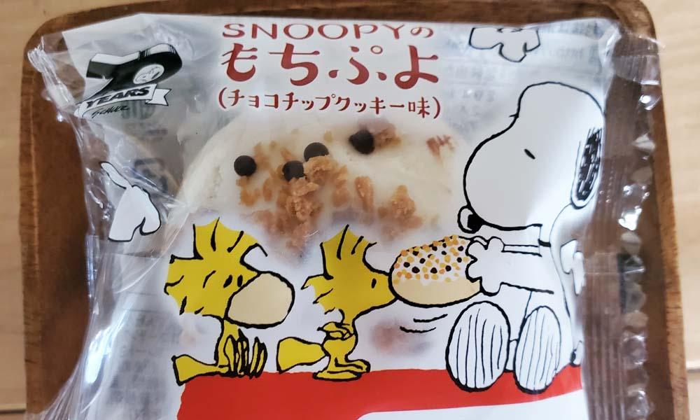 スヌーピーのもちぷよ チョコチップクッキー味パッケージ