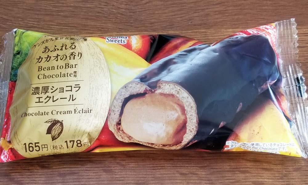 ビーントゥバーチョコレートを使ったファミマの濃厚エクレア