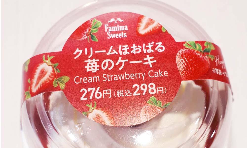 クリームほおばる苺のケーキ