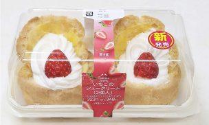 いちごのシュークリーム(2個入)」パッケージ