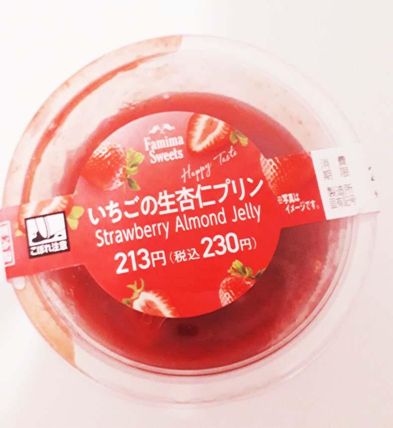 いちごの生杏仁プリンパッケージ