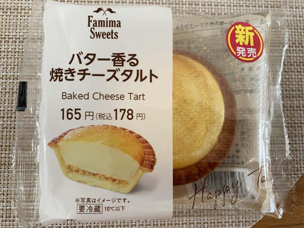 バター香る焼きチーズタルトパッケージ