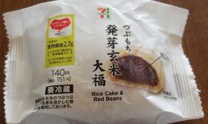 発芽玄米大福パッケージ