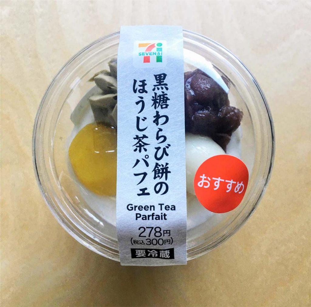 黒糖わらび餅のほうじ茶パフェパッケージ
