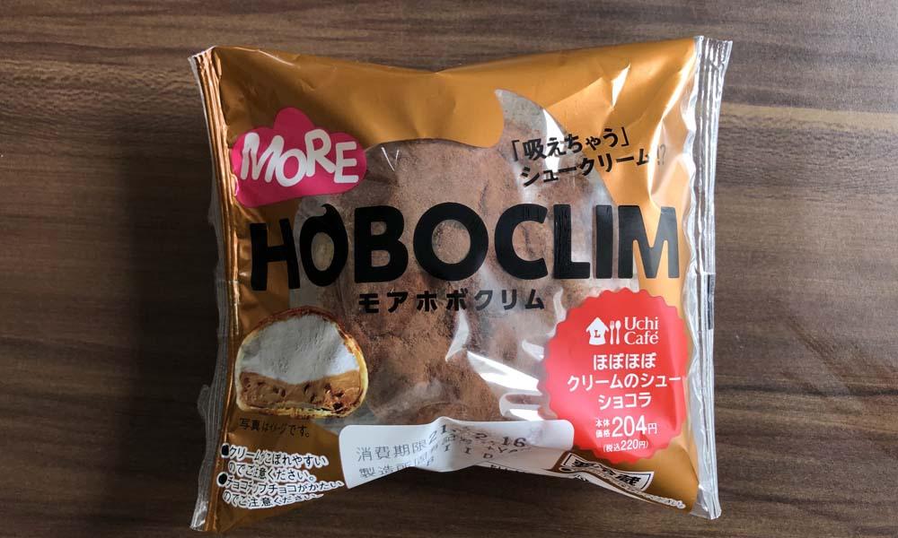 2021年ローソン「モアホボクリム」に新作ショコラ味が新登場!