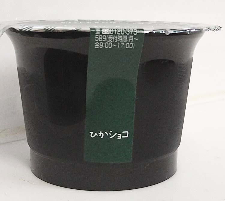 ひかえめに言って濃厚な抹茶ガトーショコラ断面図