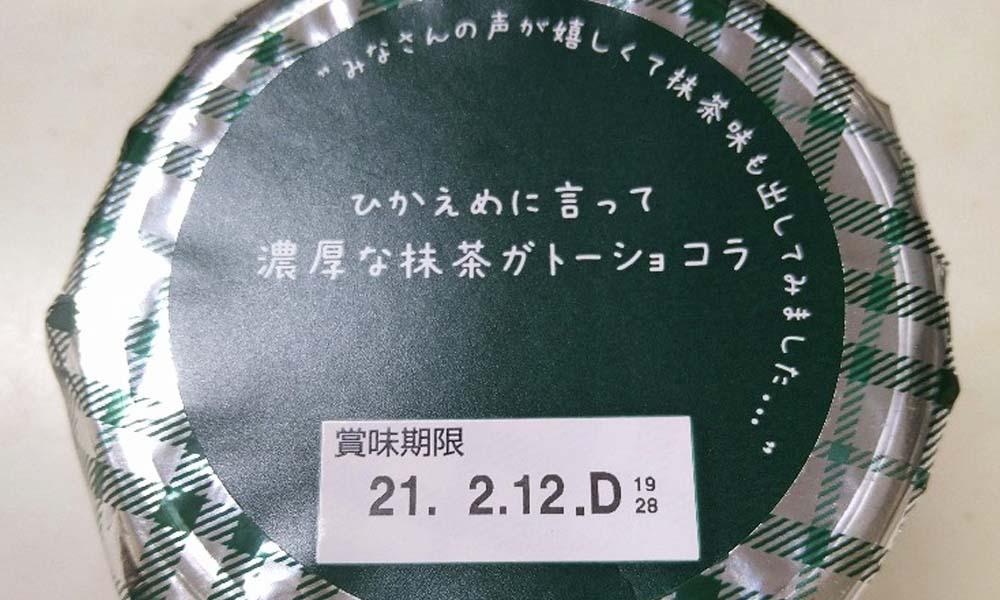 抹茶好き必見!セブン「ひかえめに言って濃厚な抹茶ガトーショコラ」