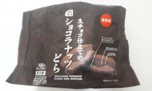生チョコ仕立てのショコラナッツどらパッケージ