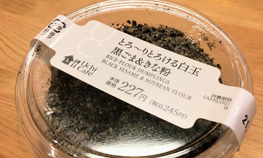とろ〜りとろける白玉 黒ごま&きな粉パッケージ