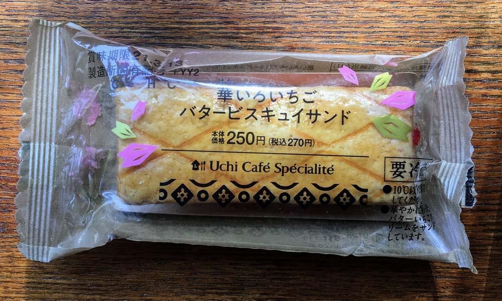 ウチカフェスペシャリテ 華いろいちごバタービスキュイサンドパッケージ