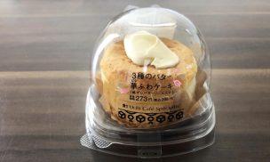 3種のバター華ふわケーキ