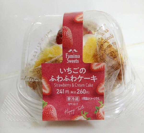 いちごのふわふわケーキパッケージ