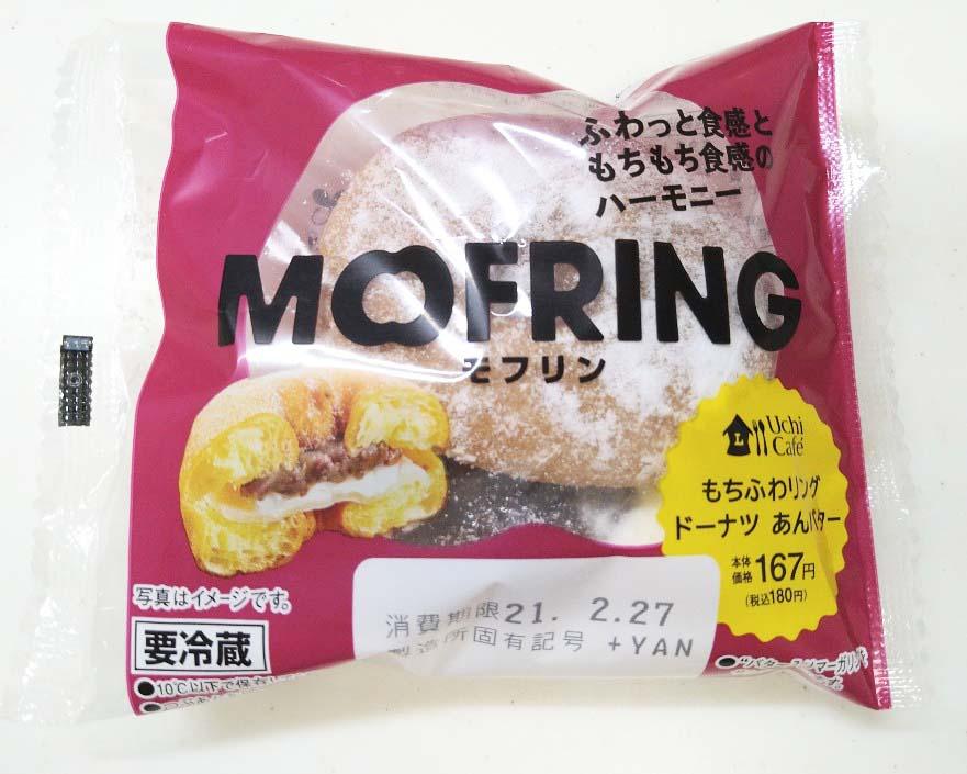 モフリン-パッケージ