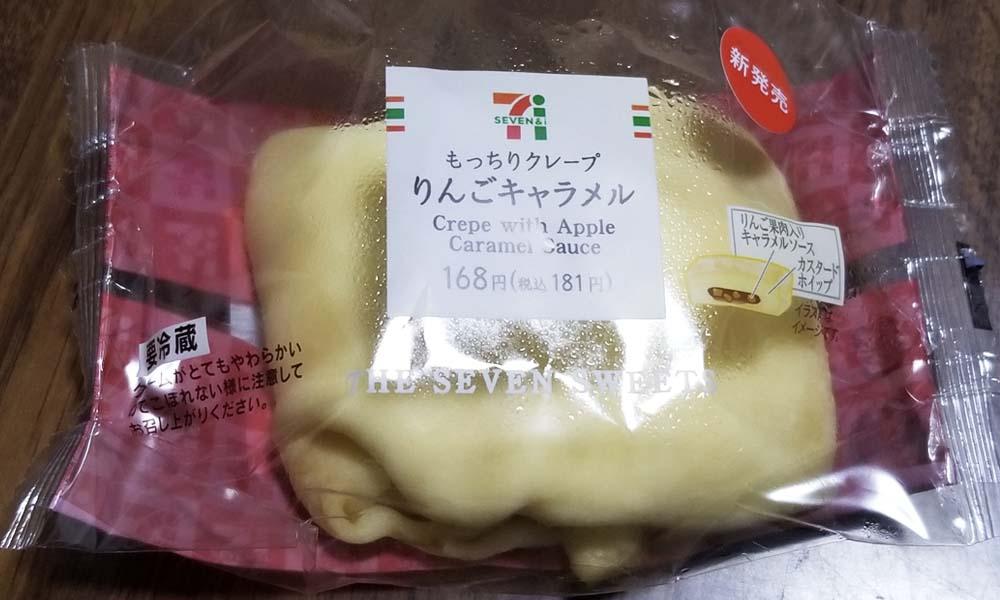もっちりクレープ りんごキャラメルパッケージ