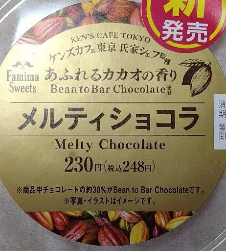 メルティショコラ ビーン・トゥ・バー・チョコレート