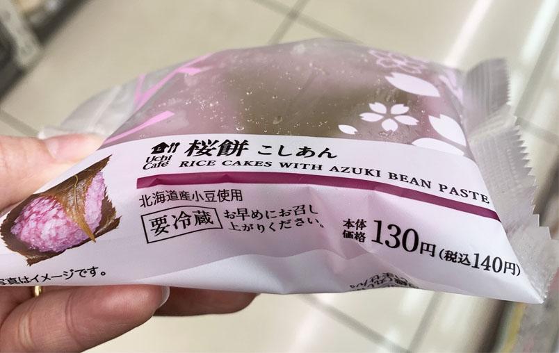 桜餅こしあん