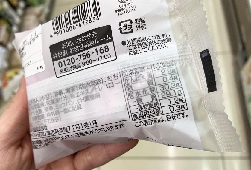 桜餅成分表