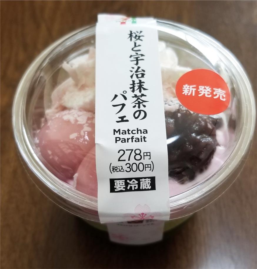 桜と宇治抹茶のパフェパッケージ