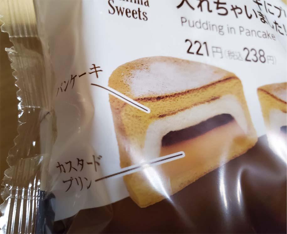 パンケーキにプリン入れちゃいました!商品説明
