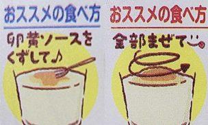 キミとみるくプリン美味しい食べ方