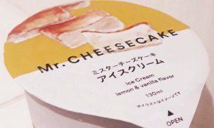 ミスターチーズケーキアイスクリーム蓋
