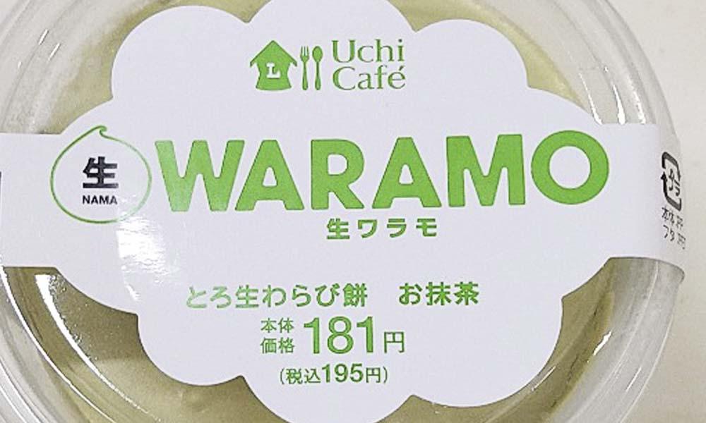 生ワラモ とろ生わらび餅 お抹茶トップ画像