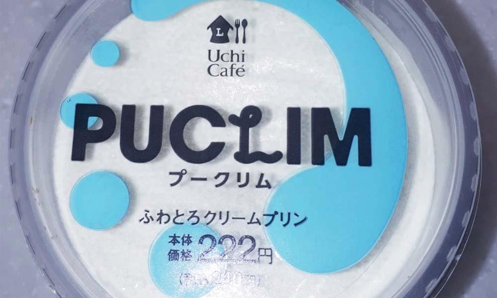 プークリム ‐ふわとろクリームプリン‐トップ