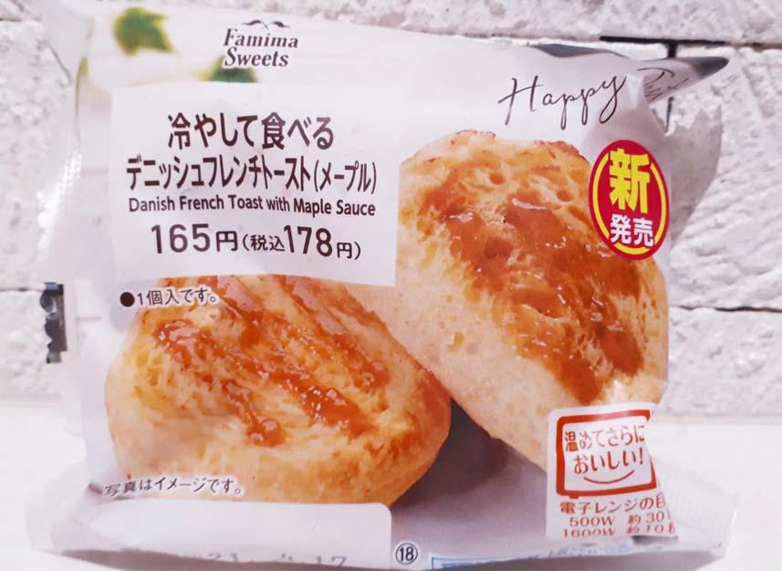 冷やして食べる デニッシュフレンチトーストパッケージ