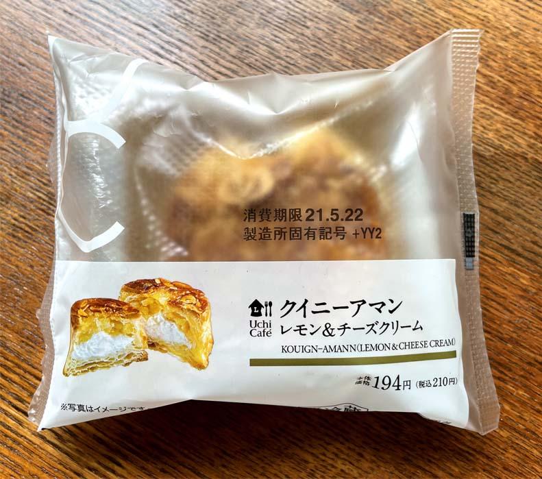 クイニーアマン レモン&チーズクリームパッケージ