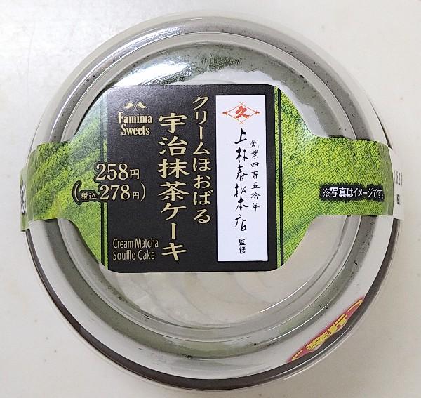 クリームほおばる宇治抹茶ケーキパッケージ