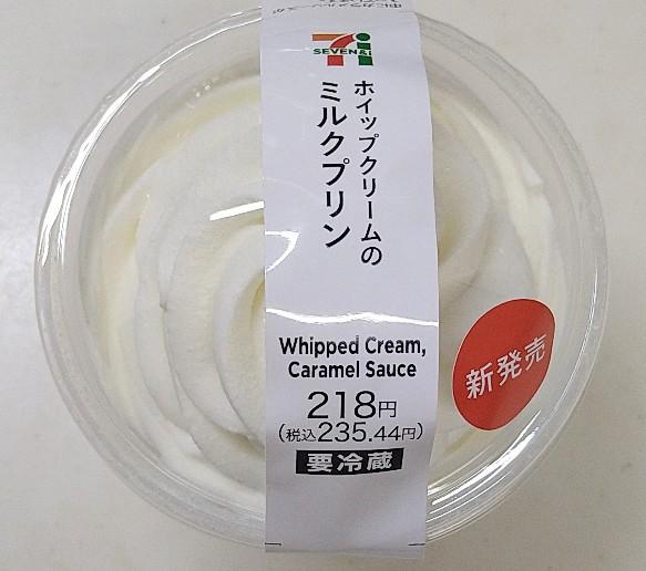 ホイップクリームのミルクプリンパッケージ