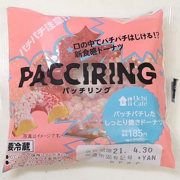 PACCIRING パッチパチしたしっとり焼きドーナツパッケージ