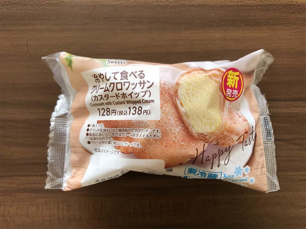 冷やして食べるクリームクロワッサンパッケージ