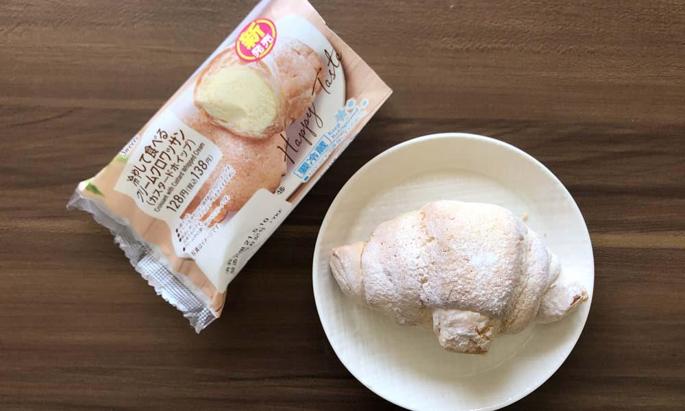 冷やして食べるクリームクロワッサン