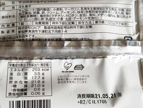 宇治抹茶の生チョコタルト成分表
