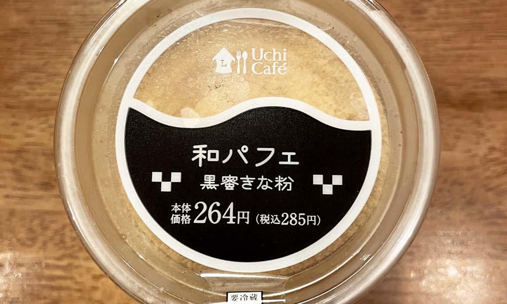 和パフェ 黒蜜きな粉トップ画像