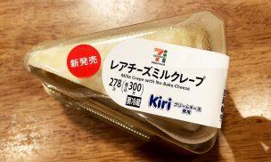 レアチーズミルクレープパッケージ