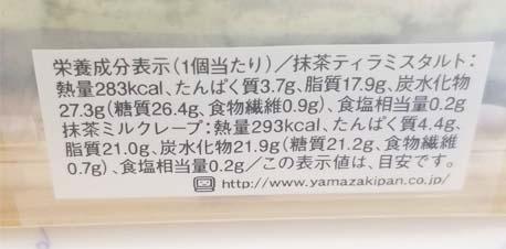 抹茶ティラミスタルト&抹茶ミルクレープ成分表