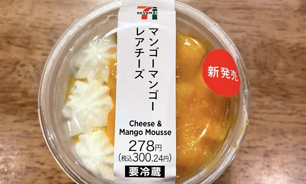 マンゴーマンゴーレアチーズトップ