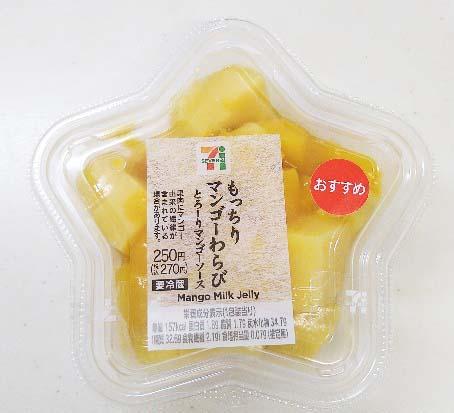 もっちりマンゴーわらび-とろーりマンゴーソース-パッケージ