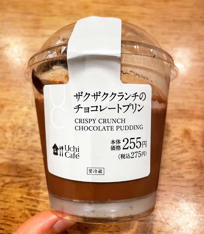 ザクザククランチのチョコレートプリンパッケージ