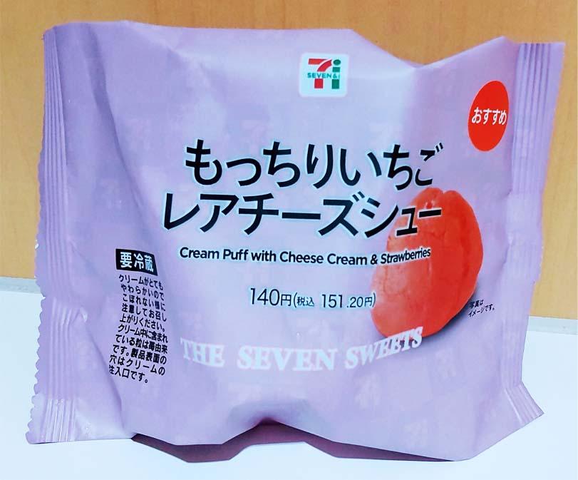 もっちりいちごレアチーズシューパッケージ