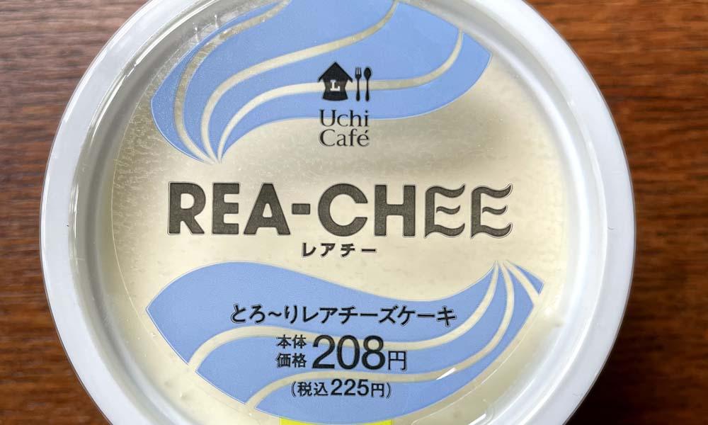 レアチー -とろ〜りレアチーズケーキ-トップ画像