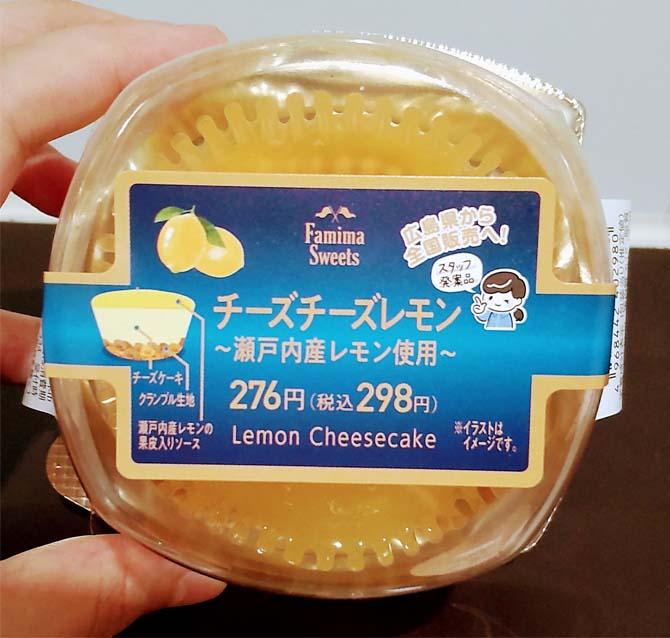 チーズチーズレモンパッケージ